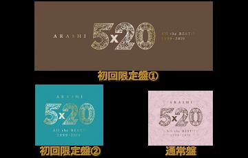 嵐 5×20 アルバム 初回盤 2