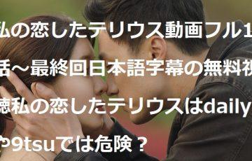 私の恋したテリウス 動画 フル 1話 最終回 日本語字幕 無料視聴 daily 9tsu 危険
