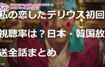 私の恋したテリウス 初回 視聴率 日本 韓国 放送 全話 まとめ