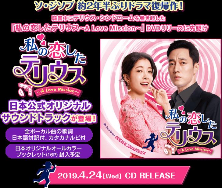 私の恋したテリウス OST 一覧 日本語訳 歌詞