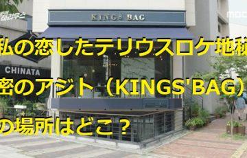 私の恋したテリウス ロケ地 秘密のアジト(KINGS'BAG) 場所 どこ