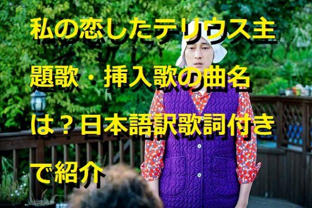 私の恋したテリウス 主題歌 挿入歌 曲名 日本語訳 歌詞