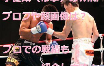 李健太 帝拳 wikiプロフ 顔画像 プロ 戦績
