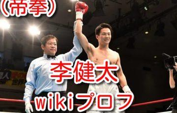 李健太 帝拳 wiki プロフ 顔画像 プロ 戦績