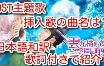 雲が描いた月明かり 主題歌 挿入歌 曲名 日本語 和訳 歌詞
