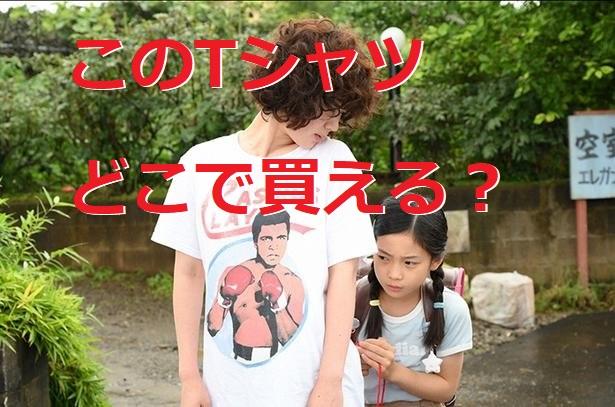 凪のお暇 モハメド・アリ カシアス・クレイ Tシャツ? どこで 買えて 値段 いくら