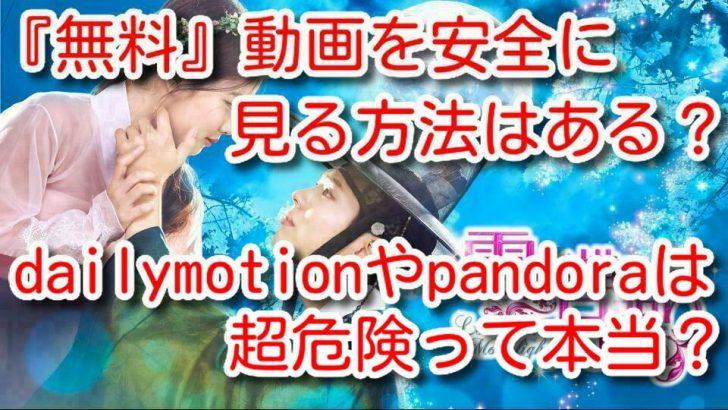 雲が描いた月明かり 動画 フル 1話 最終回 日本語字幕 無料 動画  dailymotion pandora