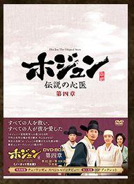 ホジュン伝説の心医 DVD BOX 発売日 いつ ラベル 予約特典
