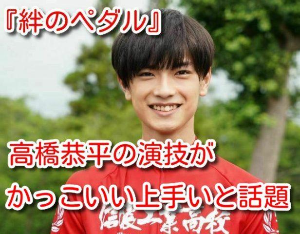 絆のペダル 高橋恭平 演技 かっこいい 上手い 話題 なにわ男子 主人公 学生時代