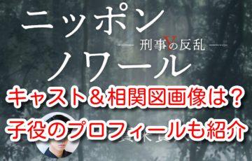 ニッポンノワール キャスト 相関図 画像 子役 プロフィール