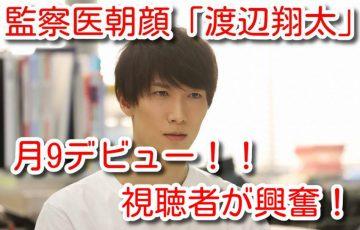 監察医朝顔「渡辺翔太」ゲスト出演の役は最愛の人を亡くした山本達哉を熱演!月9デビューに視聴者が興奮!