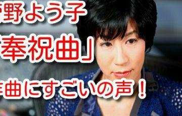 菅野よう子 奉祝曲 作曲にすごい 過去 人気曲 評価 海外の反応