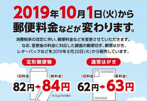 切手 増税 いくら 値上げ 2019 料金 ハガキ 封筒 変更 交換