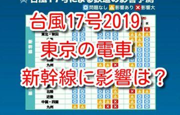 台風17号 2019 東京 電車 新幹線 影響 関東地方 接近直撃