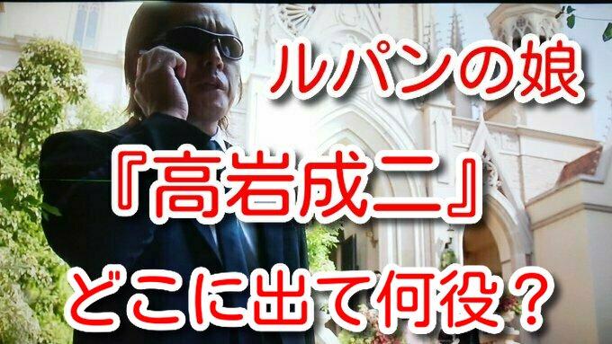ルパンの娘「高岩成二」はどこに出て何役?藤岡弘と瀬戸康史
