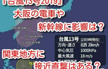 台風 2019 13号 レンレン 大阪 関東