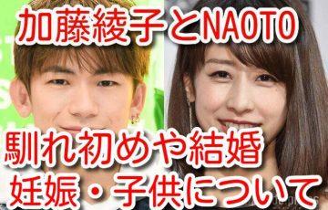 カトパン 加藤綾子 NAOTO 婚前旅行 馴れ初め 結婚 妊娠 子供