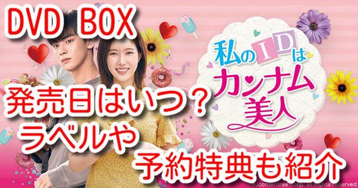 私のIDはカンナム美人 dvd box 発売日 いつ ラベル 予約特典