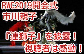 RWC2019 開会式 ノーサイドゲーム 子役 市川右近 君嶋博人役 市川親子 連獅子 視聴者 歓喜
