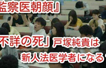 監察医朝顔最終回「不詳の死」を聞いた戸塚純貴は新人法医学者になる?Twitterの反応は?