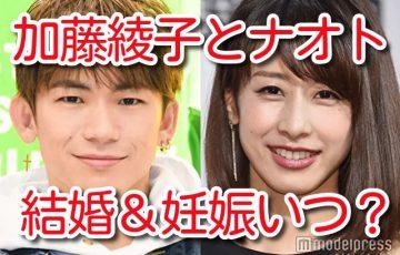 カトパン 加藤綾子 結婚 妊娠 ナオト 馴れ初め 子供 式場 披露宴 場所 どこ