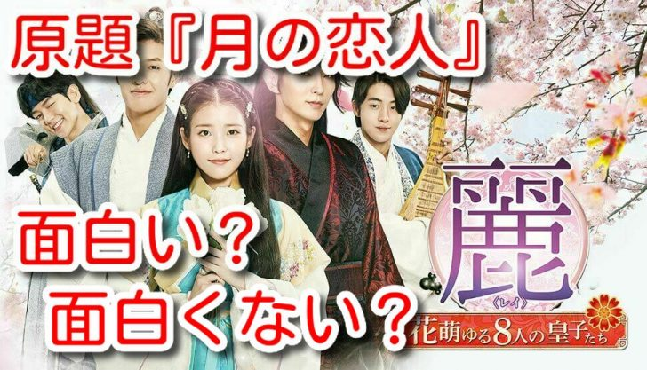 月の恋人 韓国ドラマ 面白い 面白くない ラスト 辛口評価