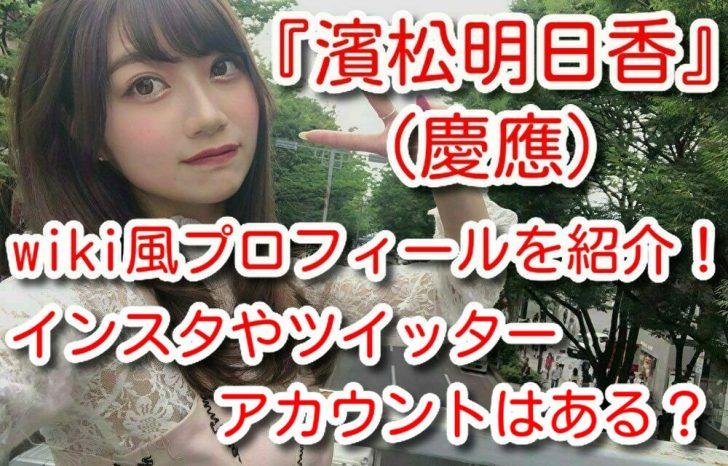 濱松明日香 慶應 wiki風 プロフィール かわいい 画像 インスタ ツイッター