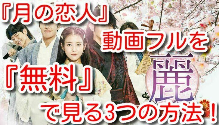 月の恋人 韓国ドラマ 動画 フル 1話 最終回 日本語字幕 無料 動画  dailymotion pandora