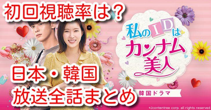 私のIDはカンナム美人 視聴率 日本 韓国 放送 全話 まとめ