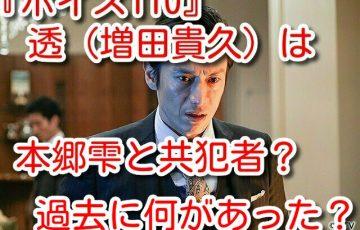 ボイス110透(増田貴久)は本郷雫と共犯者?過去に何があったか徹底紹介