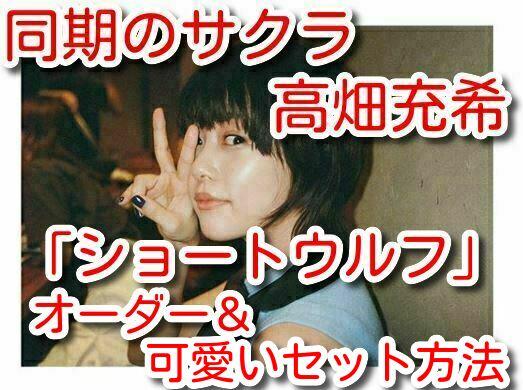 同期のサクラ 高畑充希 ショートウルフ 髪型 可愛い オーダー セット方法