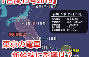 台風15号 2019 ファクサイ 東京 電車 新幹線 影響 関東地方 接近直撃
