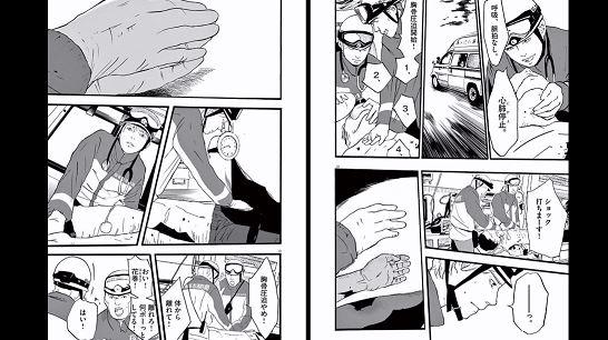 4マリ 漫画 1巻 あらすじ ネタバレ 原作