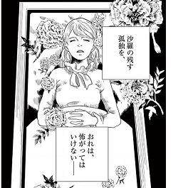 4マリ 漫画 原作 3巻 結末 あらすじ ネタバレ