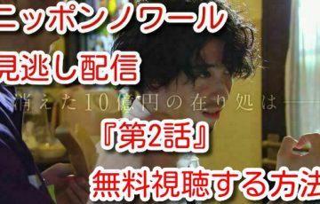 ニッポンノワール 見逃し 配信 2話 無料視聴 方法 9tsu miomio