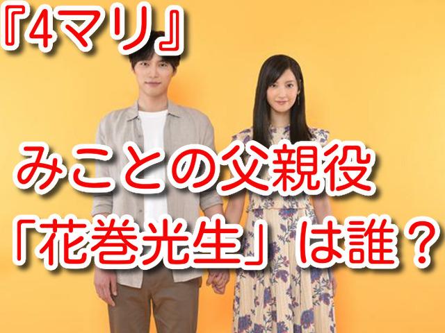 4マリ みこと 父親役 花巻光生 誰 村上新悟 声 渋い 俳優