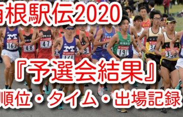 箱根駅伝 2020 予選会 結果 本選 区間配置 予想 順位 タイム いつ