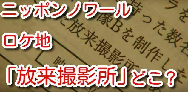 ニッポンノワール ロケ地 放来撮影所 場所 どこ 3A ガルムフェニックス 撮影