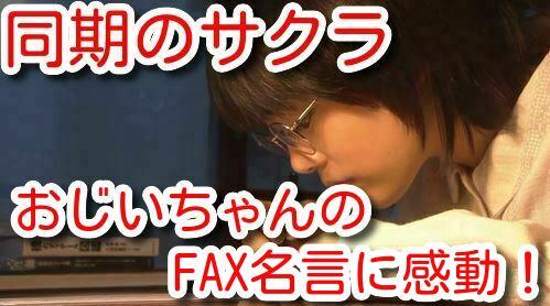 同期のサクラ おじいちゃん FAX 名言 感動 Twitter