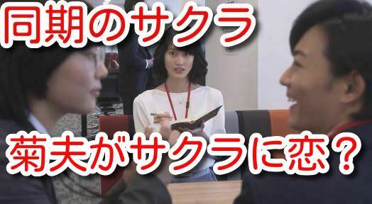 同期のサクラ 菊夫 恋 理由 サクラ 好き いつから