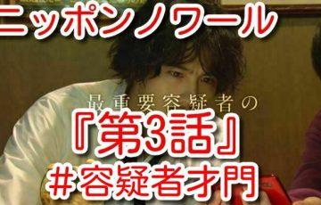 ニッポンノワール 動画 3話 無料視聴 デイリー 見逃し配信 パンドラ 違法 詐欺