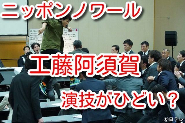 ニッポンノワール 工藤阿須賀 演技 ひどい うるさい みんなの感想
