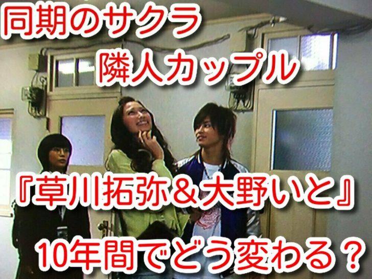 同期のサクラ 草川拓弥 大野いと 出演 画像 10年間 1話 最終回