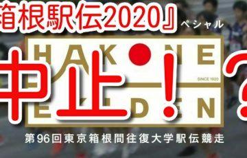 箱根駅伝2020 台風 できる どうなる 現在 沿道 旅館