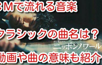 ニッポンノワール cm 曲 クラシック 音楽 動画 意味