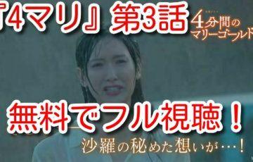 4マリ 動画 3話 無料 見逃し配信 フル 視聴 方法