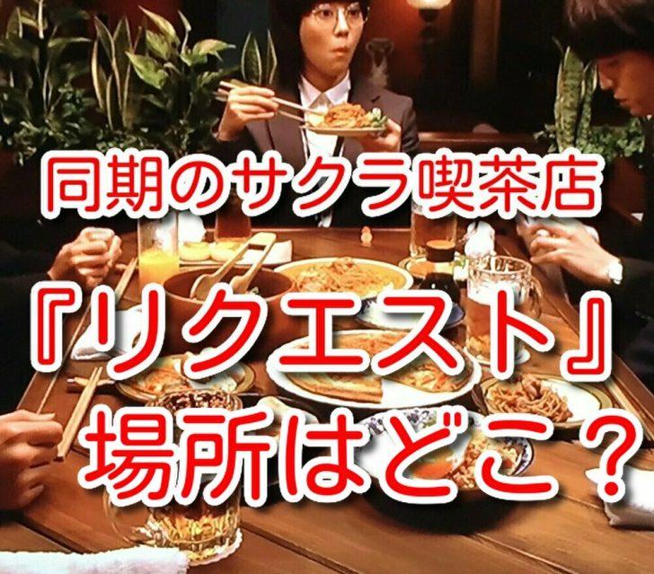同期のサクラ 喫茶店 ロケ地 リクエスト 場所 どこ