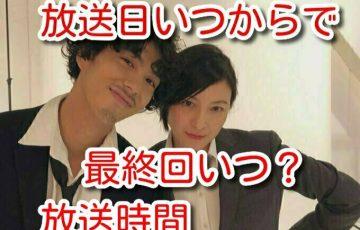 ニッポンノワール 放送日 いつから 最終回 いつ 放送時間 曜日 チャンネル