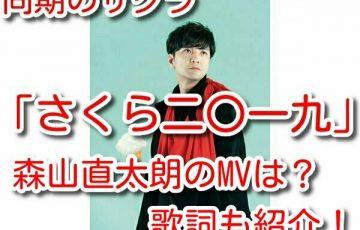 同期のサクラ さくら2019 森山直太朗 MV CD 発売日 歌詞 いつ 意味