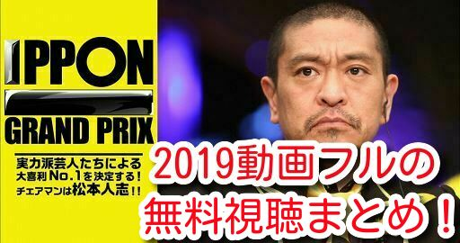IPPONグランプリ 2019 動画 フル 無料視聴 まとめ 第22回 見逃し ネット配信 pandora miomio